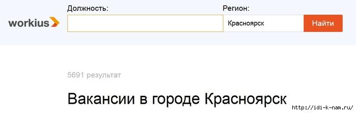 работа в Красноярске, вакансии в красноярске, /1440905206_Bezuymyannuyy (699x223, 45Kb)
