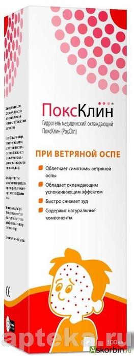 poksklin-gidrogel-ohlajd-100-flak-dozat_12193 (263x700, 157Kb)