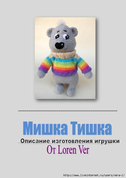 Mishka_Tishka_1 (494x700, 113Kb)