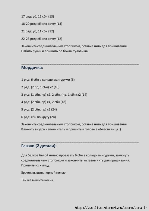 Mishka_Tishka_7 (494x700, 102Kb)