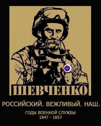 VEZHLIVUYY_SHEVCHENKO_TG (336x419, 25Kb)