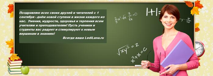 3925311_1_sentyabrya (700x249, 205Kb)