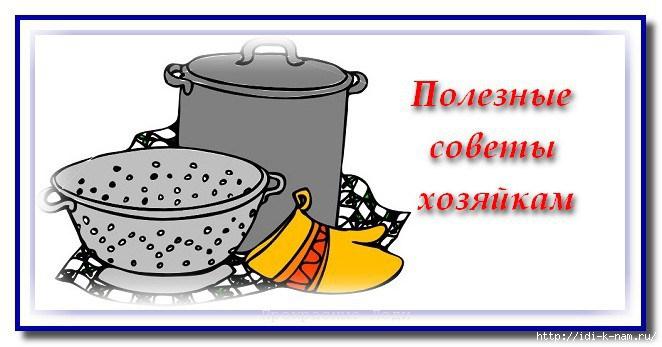 полезные советы хозяйкам, советы молодым хозяйкам, что нужно знать после свадьбы,/1440928833_sovetyihozyaykam (662x347, 117Kb)