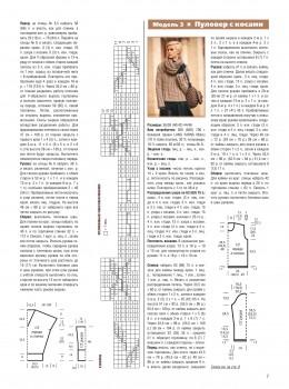 pulover-2-260x350 (260x350, 69Kb)