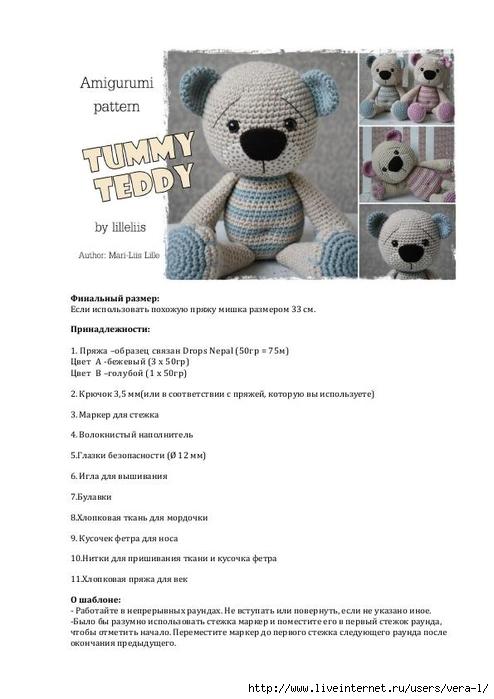 tummy_teddy_lilleliis_1 (494x700, 150Kb)