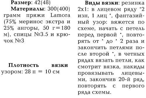zhenskij_pulover_s_korotkim_rukavom5 (500x337, 113Kb)