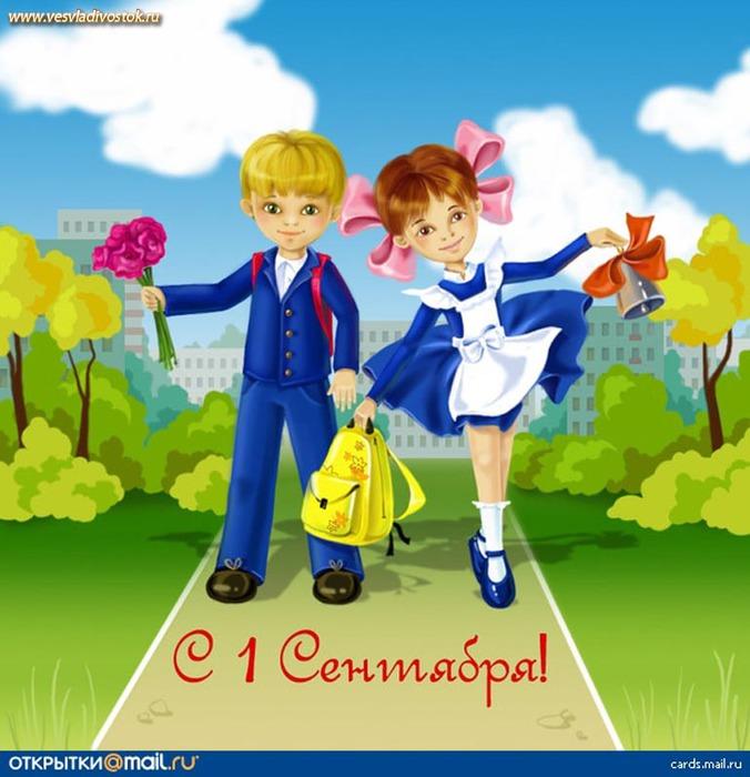 1 сентября. Мальчик и девочка идут в школу./3241858_1september (676x700, 101Kb)