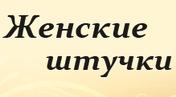 жен. штучки (176x97, 14Kb)