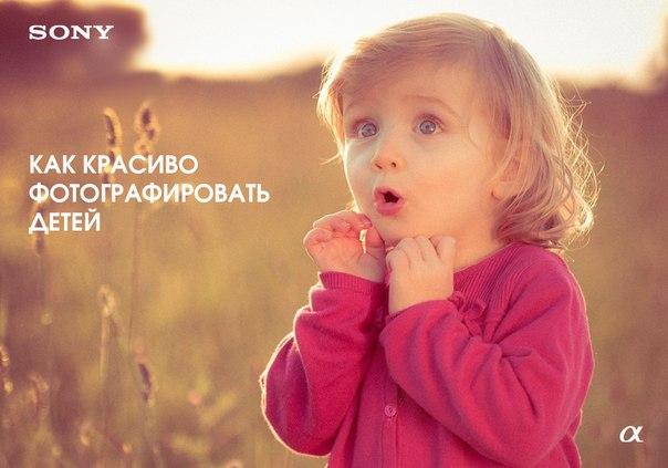 Как красиво фотографировать детей (604x423, 45Kb)