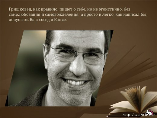 5283370_Evgenii_Grishkovec_pisatel (520x391, 84Kb)