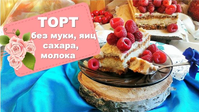 Рецепты тортов без муки и сахараы с фото