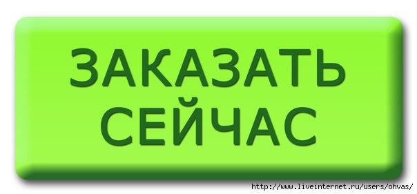 4907394_114980994_5165900_zakazat (604x281, 52Kb)