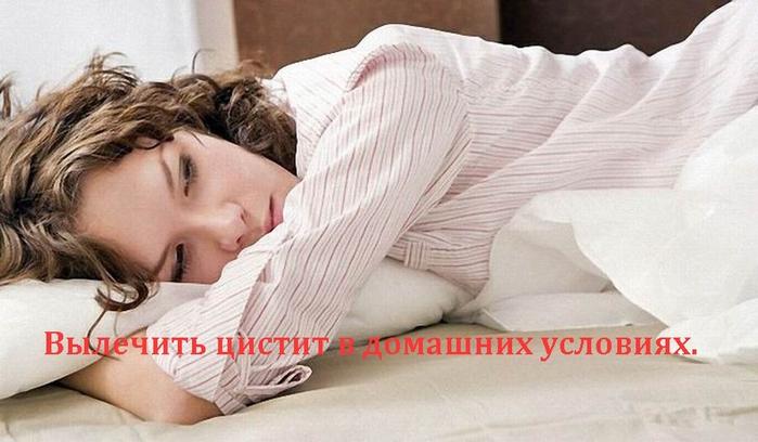 2835299_Vilechit_cistit_v_domashnih_ysloviyah_ (700x408, 192Kb)