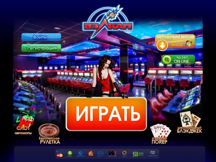 alt-Азартные игры в казино «Вулкан»/2835299_Azartnie_igri_v_kazino_Vylkan (700x525, 127Kb)
