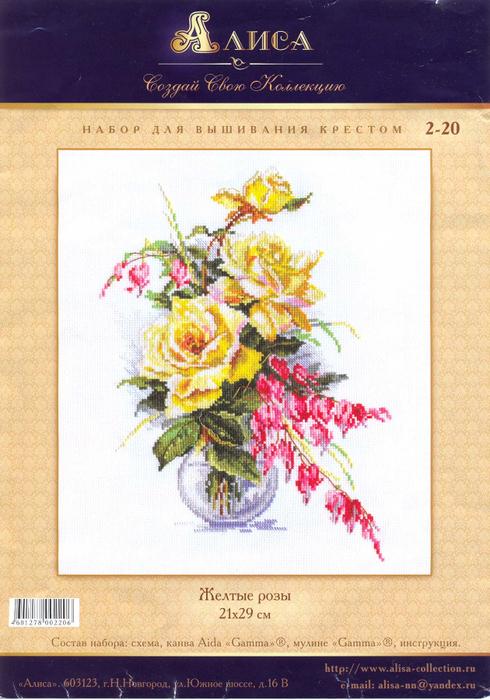 Alisa 2-20_Yellow Roses (490x700, 411Kb)