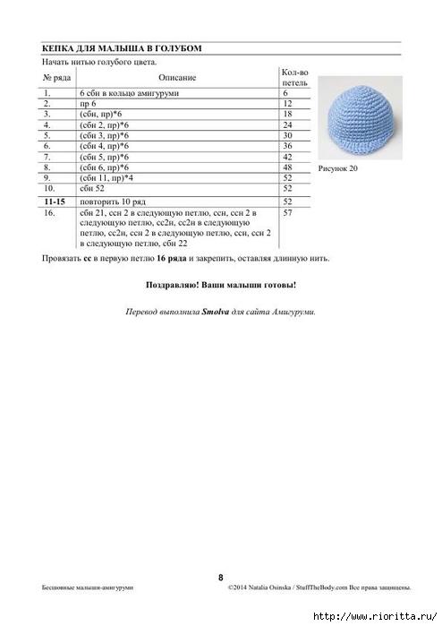 РЅРЅ (8) (494x700, 86Kb)