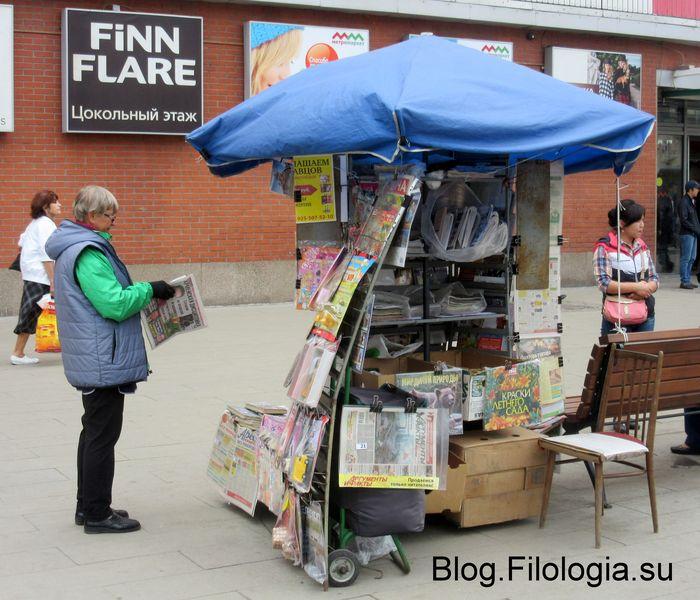 Продавщица газет читает газету/3241858_reading22 (700x600, 83Kb)