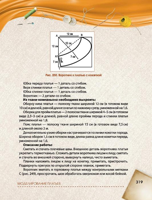 o_e829c2a8a3dee191_320 (533x700, 483Kb)