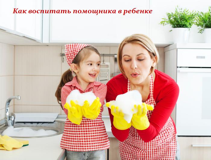 1441440605_Kak_vospitat__pomoschnika_v_rebenke (700x533, 483Kb)