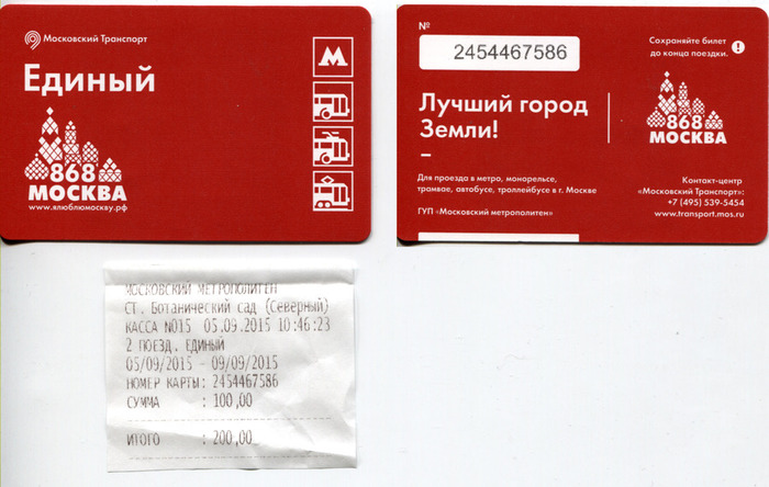 ticket_msk868 (700x444, 97Kb)