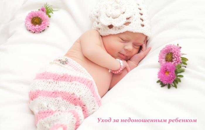 1441528881_Uhod_za_nedonoshennuym_rebenkom (700x445, 316Kb)
