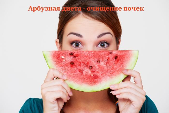 alt=Арбузная диета - очищение почек/2835299__1_ (700x465, 170Kb)