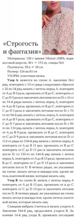 Fiksavimas (239x700, 197Kb)