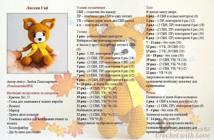 Вязание игрушки лисы с схемой