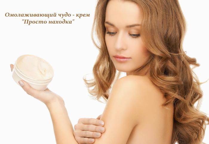 1441641241_Omolazhivayuschiy_chudo__krem_Prosto_nahodka (700x484, 339Kb)