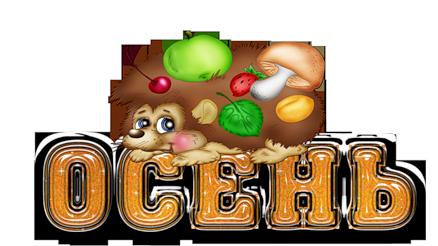 5053532_osen_yojik2 (438x246, 146Kb)