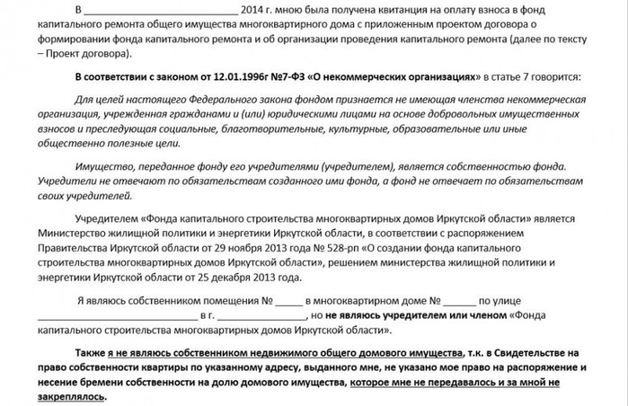 заявление об отказе (700x452, 100Kb)