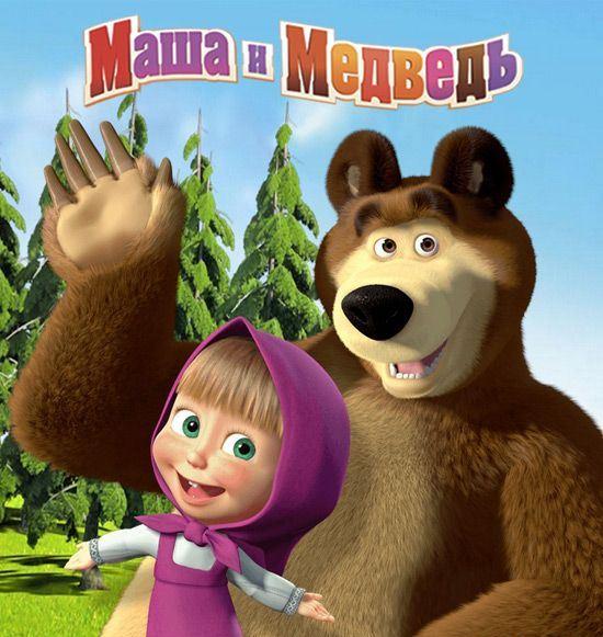 Маша и Медведь - До новых встреч! (550x581, 281Kb)