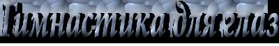 Без-имени-1 (400x67, 40Kb)