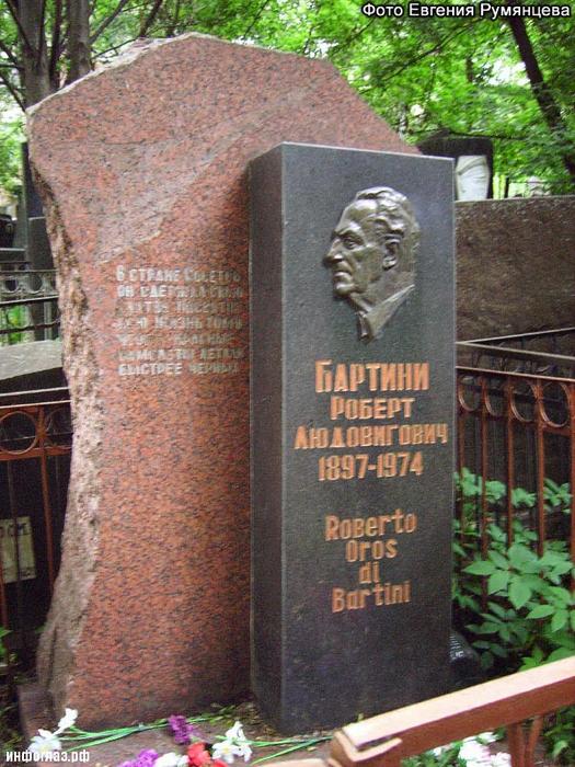 bartini-grave (525x700, 496Kb)