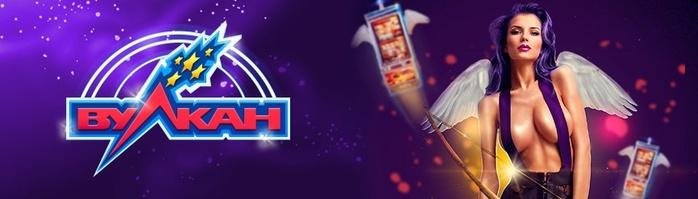 alt=Лучшие бесплатные игровые автоматы онлайн в казино «ВУЛКАН»
