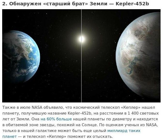9 удивительных фактов о космосе, которые мы узнали в этом году2 (674x578, 204Kb)