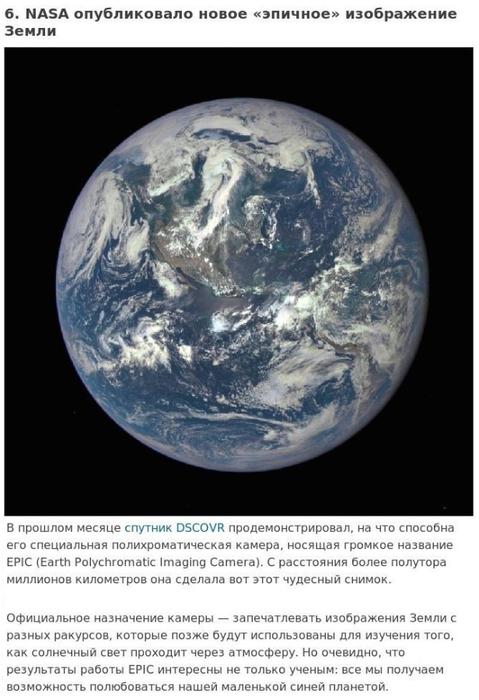 9 удивительных фактов о космосе, которые мы узнали в этом году6 (479x700, 223Kb)