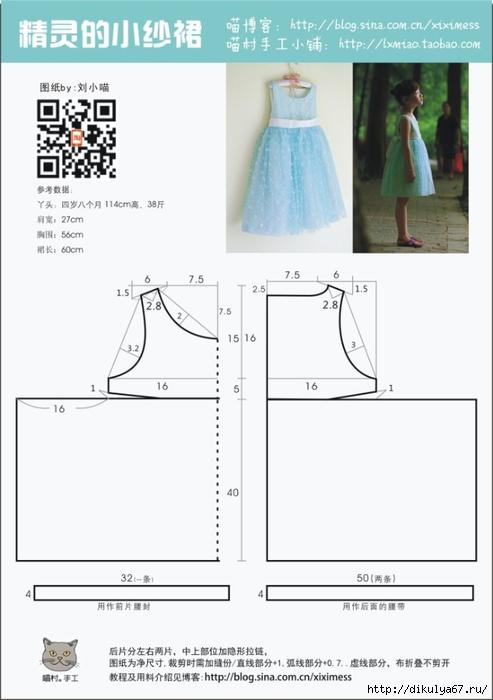 Как сшить платье своими руками для девочки с выкройками 393