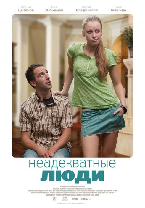 kinopoisk.ru-Neadekvatnye-ludi-1422895 (490x700, 283Kb)