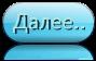 0_c6da8_2ee3fe73_orig (89x56, 7Kb)