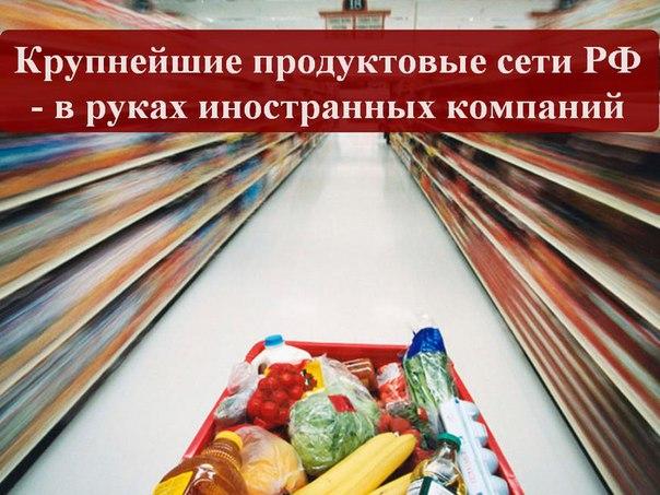 Крупнейшие продуктовые сети РФ в руках иностранных компаний (604x453, 76Kb)