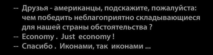 """Глазьев предложил для роста экономики России жить """"по предписаниям Иисуса"""" - Цензор.НЕТ 5383"""