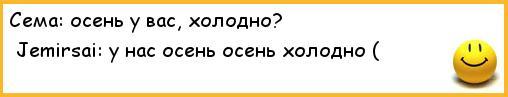 анекдоты про осень1а (508x97, 34Kb)