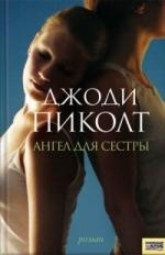 11560310-R3L8T8D-150-Dzhodi_Pikolt__Angel_dlya_sestry (150x232, 14Kb)