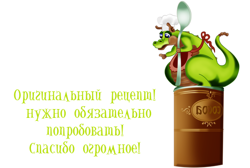 Спасибо_Оригинальный рецепт_90703958_90675315_80182527_525 (508x342, 77Kb)