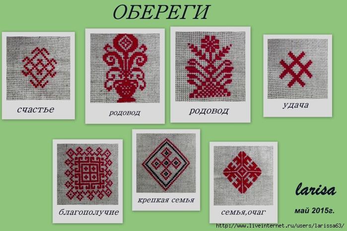 Узел любви славянский оберег значение схема вышивки 20