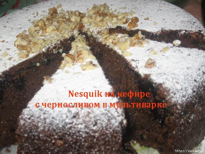 2835299_Nesquik_ (700x525, 308Kb)
