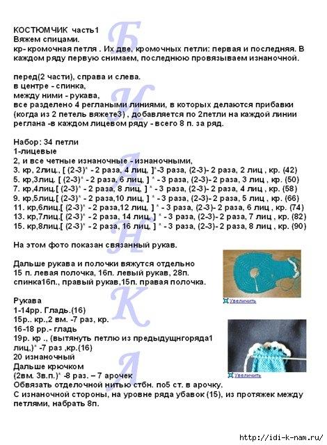СѓС† (15) (470x640, 200Kb)
