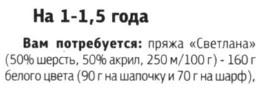 vasanaja-shapochka-detskaja1 (260x89, 15Kb)