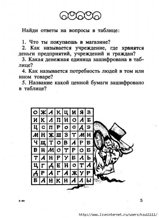 Ekonom.igroteka.page07 (512x700, 189Kb)